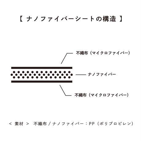 ナノファイバーのシート(単品)