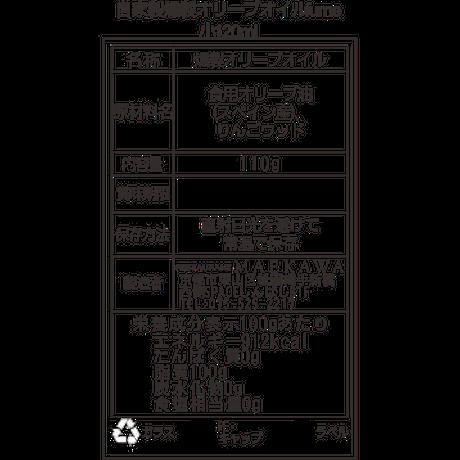 フュメオリーブオイルギフトセット3本入り(120ml×3)