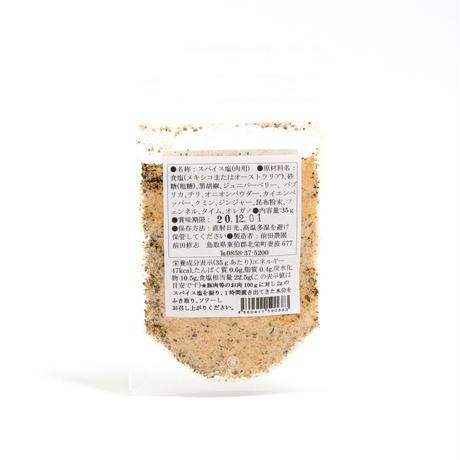 香味塩 ワイルドな味わい   (お肉用調理塩)