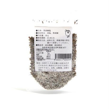 特撰 黒胡椒塩 (こだわり製造塩コショー)