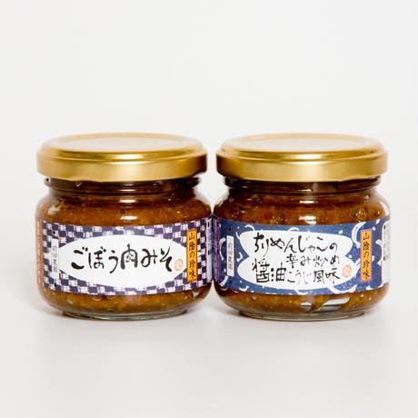 ごぼう肉みそとちりめんじゃこの辛み炒め醤油こうじ風味のセット(税込特別価格)