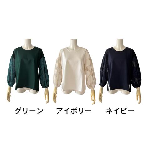 スーピマコットン / 袖ジャガード / カットソー 【No.1476】