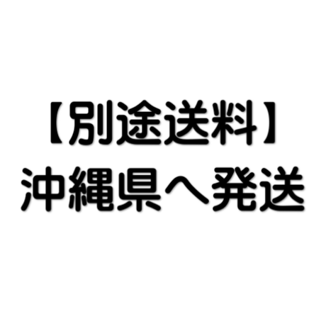 【送料無料時の別途送料】沖縄県へ発送のお客様専用