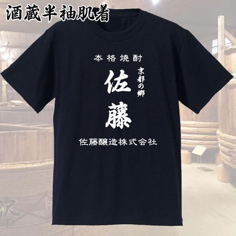 Sake T-shirt 酒造 半袖 肌着