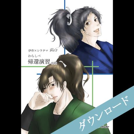 【DL版】わらしべ帰還演習の段