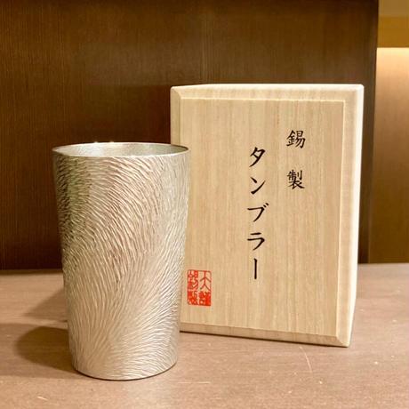 【大阪錫器】 タンブラー 輝フレア(小)