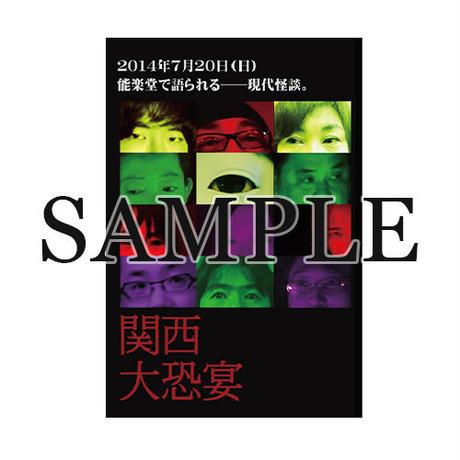 【怪談社】イベントポストカードセットA H03