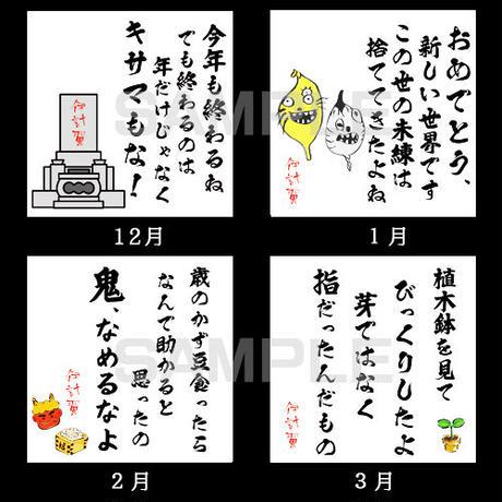 【怪談社】不謹慎カレンダー2019 CA01