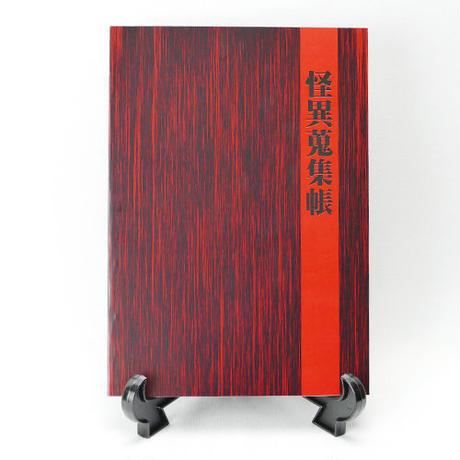 【怪談社】怪異蒐集帳 N02