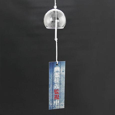 【怪談社】幽霊探知風鈴 FR01