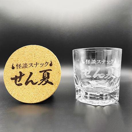 【牛抱せん夏】怪談スナックせん夏 ロックグラス IU-G01