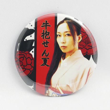 【牛抱せん夏】オリジナルバッジ2 IU-B04