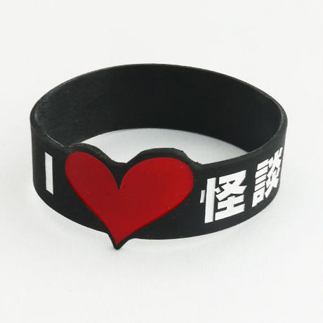 「I LOVE怪談」シリコンバンド S02