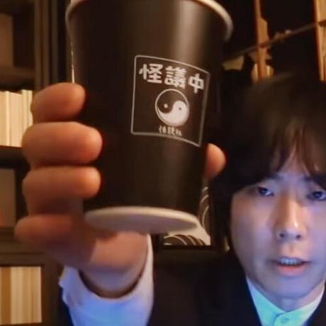 【怪談社】怪議中 紙コップ 5個セット CU01