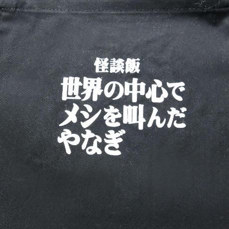【怪談社】怪談飯エプロン E01