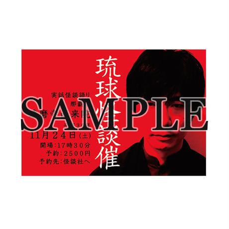 【怪談社】イベントポストカードセットC H05