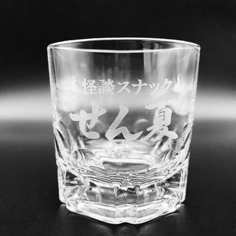 【牛抱せん夏】怪談スナックせん夏 ロックグラス+コースターセット IU-G02