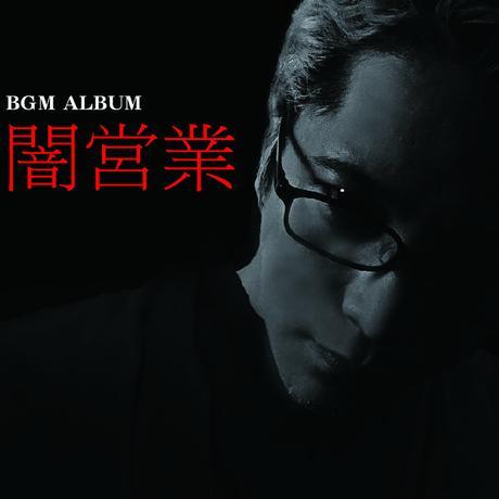 【怪談社】 BGMアルバム「闇営業」 CD01