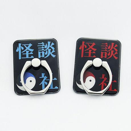 【怪談社】ロゴスマホリング赤・青 SR-01・03