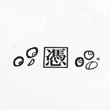 【怪談社】カミュスタンプ(限定生産) AS02