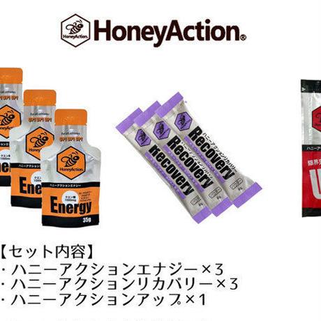 【サプリメント】送料無料!! HoneyAction/ハニーアクション/お試しセット