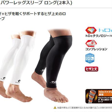 MCDAVID/マクダビッド/パワーレッグスリーブ ロング/両足(2本入) 【M6572】