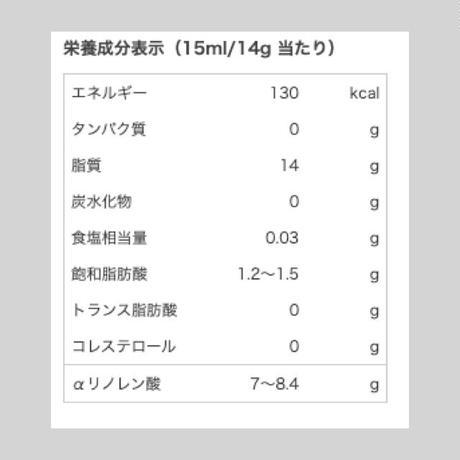 有機亜麻仁オイル(フラックスオイル)オメガ3必須脂肪酸を豊富に含む、世界一と言われるカナダサスカチュワン産!高品質のフラックスオイル!/185g
