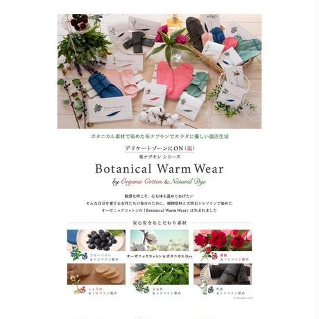 オーガニックコットンYUGAの布ナプキン/羽付きウイング トルマリンと植物で染めた/ボタニカルワームウェア/羽付きウイング単品
