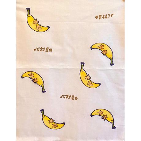 バナナ星ミニ手ぬぐい