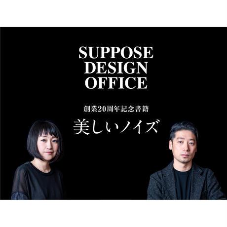 SUPPOSE DESIGN OFFICE「美しいノイズ」