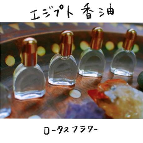 エジプシャンオイル〜ロータスフラワー〜