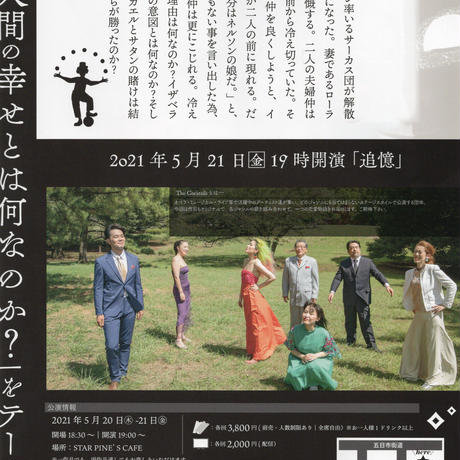 The Cocktaile公演「追憶」来場チケット 5/21(金)18:00開演