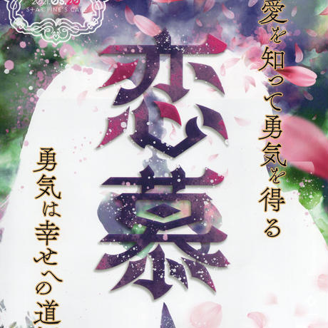 The Cocktails公演「恋慕」来場チケット 5/20(木)18:00開演
