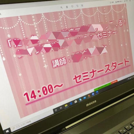 【残2】本募集・4/24(土)不倫から結婚への最強ステップ!オンラインZOOMセミナー