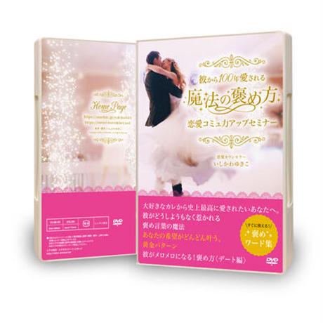 彼から100年愛される魔法の褒め方♪恋愛コミュ力アップセミナー ・DVD