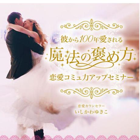 彼から100年愛される魔法の褒め方♪恋愛コミュ力アップセミナー・オンライン動画