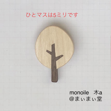 【monoile】木のブローチ   a