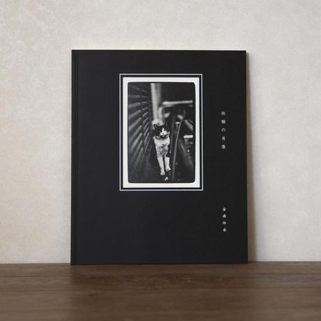 写真集『街猫の肖像』