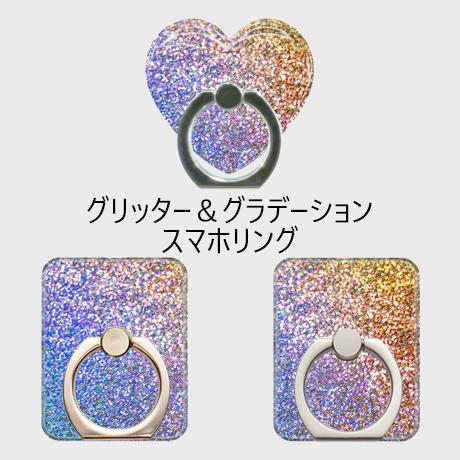 【送料無料】グリッター&グラデーション♡スマホリング