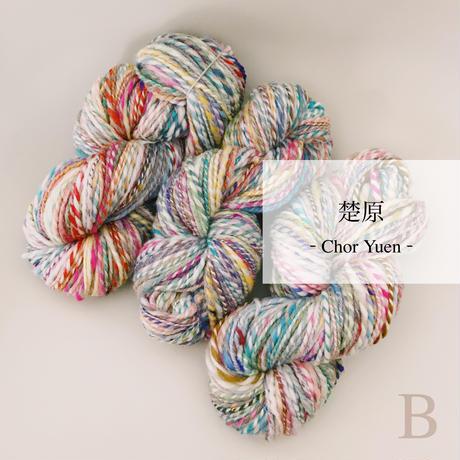 楚原 - Chor Yuen -(B set)