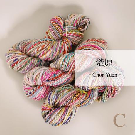 楚原 - Chor Yuen - ( C set )