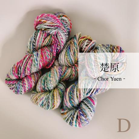 楚原 - Chor Yuen -(D set)