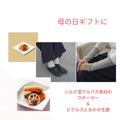 【母の日限定セット】ショートレッグ・アームウォーマーと銀座若菜のおかか生姜&ピクルス