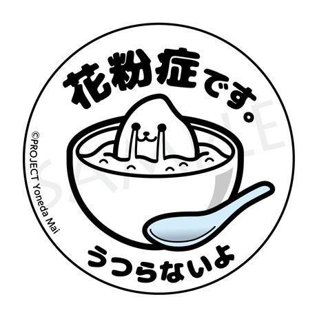 花粉症缶バッジ(米るくん)