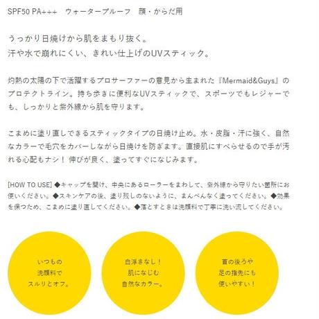 UVスティック /CLEAR/9.8g 【Mermaid&guys】SPF50 PA+++ ウォータープルーフ
