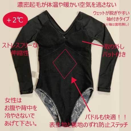 あったか水着(袖付き)【21W21-91A】秋冬兼用水着 ※裏起毛