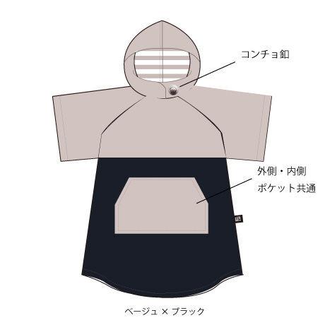 お着換えポンチョ 【61U05-12S】MAKA-HOU design poncho