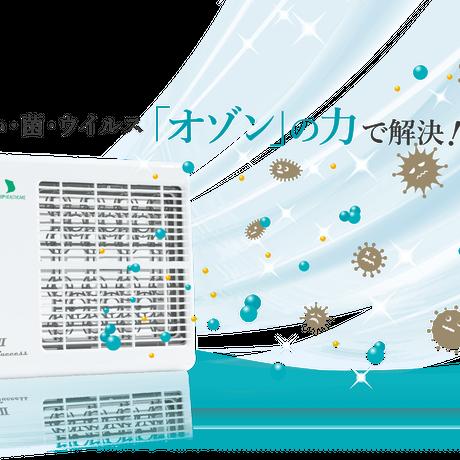 "AirnessⅡ低濃度オゾン発生装置  ANS-2201 -  臭い、菌、ウイルス""オゾン""の力で解決!"