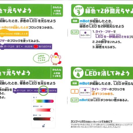 【MB010】テクキチオリジナルドリル mBot全集 問題・解答9巻セット(全18冊)+オリジナルコース4枚