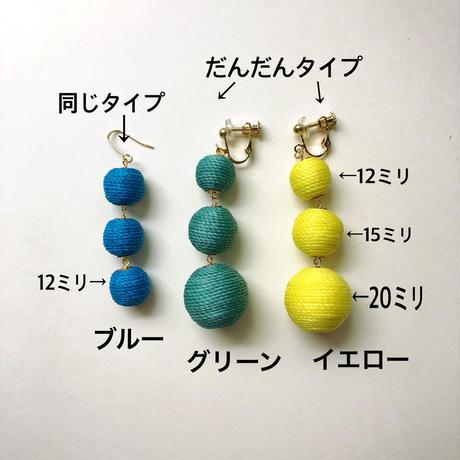 【カラーオーダー】Maki-Bonbon【3連タイプ】